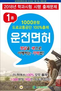 운전면허 1종 1000문항 도로교통공단 100% 출제(2018)(8절)