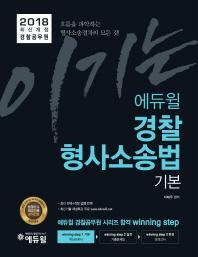 경찰 형사소송법 기본(경찰공무원)(2018)(이기는 에듀윌)