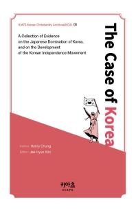 The Case of Korea(KCA 1)