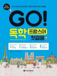 GO! 독학 프랑스어 첫걸음