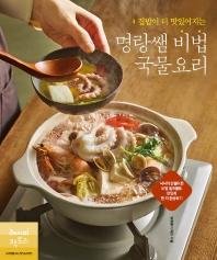 명랑쌤 비법 국물요리(집밥이 더 맛있어지는)