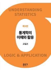 통계학의 이해와 활용(3판)(양장본 HardCover)