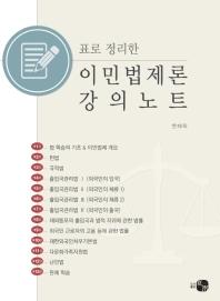 이민법제론 강의노트(표로 정리한)