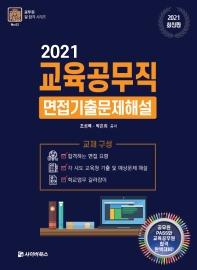 교육공무직 면접 기출문제 해설(2021)(공무원 필 합격 시리즈)