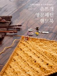 손뜨개 영문패턴 핸드북(뜨개질 레벨을 한 단계 올려주는)