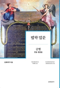 법학 입문 공법: 헌법, 행정법(5판)