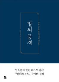 [대여][트윈북전용] 말의 품격 (7일 대여)
