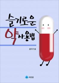 슬기로운 약 사용법