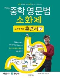 문단열의 중학 영문법 소화제 교과서 예문 훈련서. 2