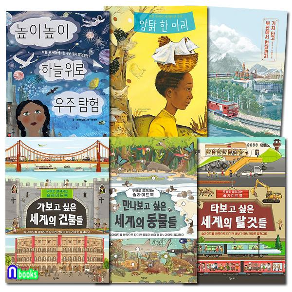 노트2권증정//키다리/어린이 지식그림책 똑똑한 책꽂이 11-16 세트(전6권)/우주탐험.암탉한마리.부산에서런