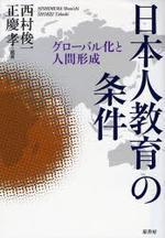 日本人敎育の條件 グロ―バル化と人間形成