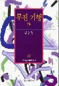 무진기행 외(한국소설문학대계 045)