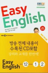 Easy English 초급 영어회화(2019년 12월, 2020년 1-2월호)(전3권)