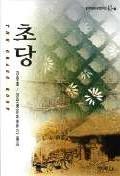 초당(범우비평판세계문학선 40-1)