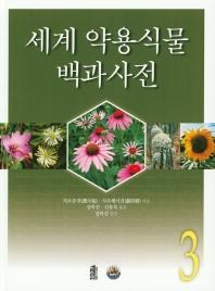세계 약용식물 백과사전. 3(양장본 HardCover)