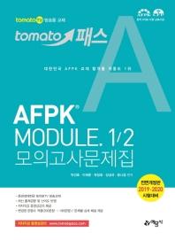 AFPK Module. 1/2 모의고사문제집(토마토패스)