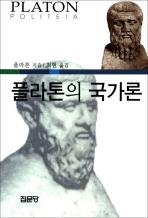 플라톤의 국가론
