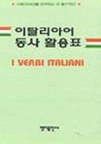 이탈리아어 동사 활용표