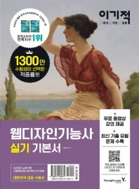 웹디자인기능사 실기 기본서(이기적)