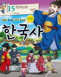 만화 한국사. 15: 조선의 건국(재미 두 배 지식 두 배)