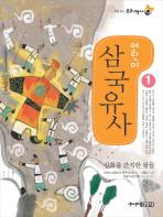 어린이 삼국유사 1(처음 읽는 우리 역사)