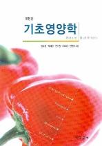 기초영양학(개정판)