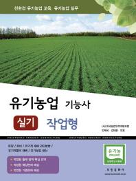 유기농업기능사 실기 작업형(개정판)