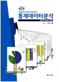 통계데이터분석(2판)(CD1장포함)(양장본 HardCover)