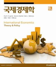 국제경제학(9판)