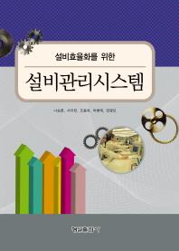 설비관리시스템(설비효율화를 위한)(양장본 HardCover)