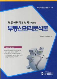 부동산권리분석론(부동산권리분석사 시험대비)(2011)