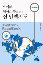 신 인맥지도(트위터 페이스북으로 만드는)