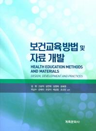 보건교육방법 및 자료 개발