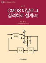 CMOS 아날로그 집적회로 설계(하)(제2판)