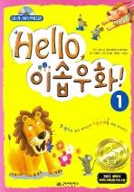 HELLO 이솝우화 1(CD1장포함)(매직(magic) 시리즈)