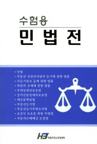 수험용 민법전