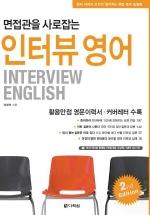 인터뷰 영어(2ND EDITION)(면접관을 사로잡는)