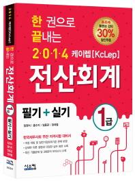 전산회계 1급 필기 실기(케이렙(KcLep))(2014)