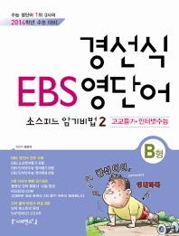 경선식 EBS 영단어 초스피드 암기비법. 2(B형)
