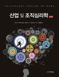 산업 및 조직심리학(11판)(양장본 HardCover)