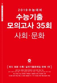 고등 사회·문화 수능기출 모의고사 35회