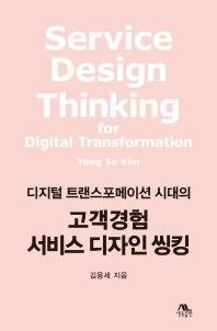 고객경험 서비스 디자인 씽킹(디지털 트랜스포메이션 시대의)