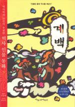 계백(역사학자 33인이 추천한 역사인물동화 4)(2판)
