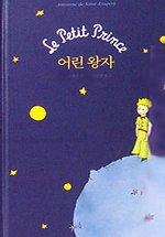 어린 왕자(CD1장포함)