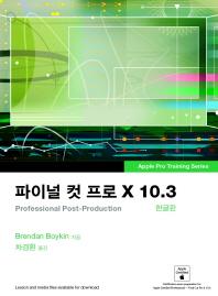파이널 컷 프로 X 10.3(Apple Pro Training Serise)