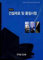 건설재료 및 품질시험(제2판)(2판)