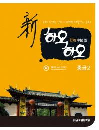 신하오하오 중국어 중급. 2 =CD 2장 있음/약간의 중고감외 내부 사용감없이 최상급수준입니다