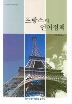 프랑스의 언어정책, 특징과 한계(지중해연구총서 11)