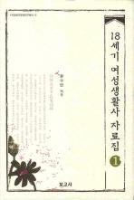 18세기 여성생활사 자료집.1