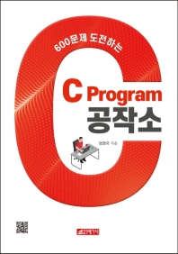 C Program 공작소(600문제 도전하는)